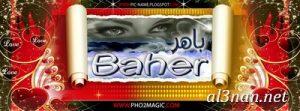 -اسم-باهر،-خلفيات-اسم-باهر-،-رمزيات-اسم-باهر_00038-300x111 صور اسم باهر 2020, خلفيات اسم باهر , رمزيات اسم باهر