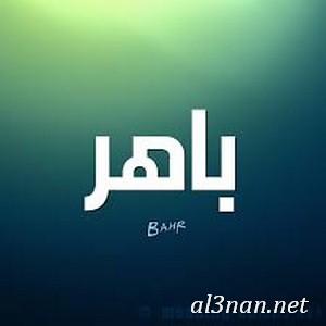 -اسم-باهر،-خلفيات-اسم-باهر-،-رمزيات-اسم-باهر_00046 صور اسم باهر 2020, خلفيات اسم باهر , رمزيات اسم باهر