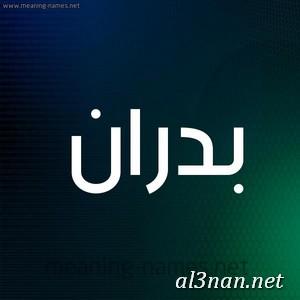 صور-اسم-بدران،-خلفيات-اسم-بدران-،-رمزيات-اسم-بدران_00487 صور اسم بدران 2020, خلفيات اسم بدران , رمزيات اسم بدران