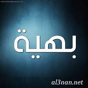 -اسم-بهية،-خلفيات-اسم-بهية-،-رمزيات-اسم-بهية_00146 صور اسم بهية2020, خلفيات اسم بهية, رمزيات اسم بهية