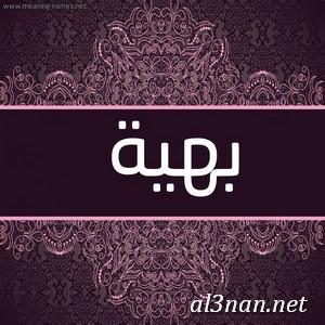 -اسم-بهية،-خلفيات-اسم-بهية-،-رمزيات-اسم-بهية_00153 صور اسم بهية2020, خلفيات اسم بهية, رمزيات اسم بهية