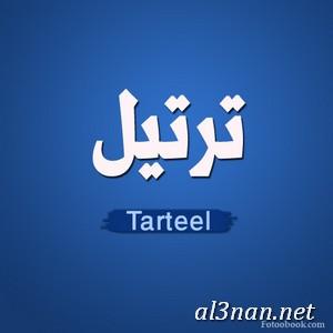 -اسم-ترتيل،-خلفيات-اسم-ترتيل-،-رمزيات-اسم-ترتيل_00029 صور اسم ترتيل 2020, خلفيات اسم ترتيل , رمزيات اسم ترتيل