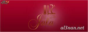 -اسم-جالا،-خلفيات-اسم-جالا-،-رمزيات-اسم-جالا_00109-300x111 صور اسم جالا 2020, خلفيات اسم جالا  , رمزيات اسم جالا