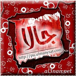 -اسم-جالا،-خلفيات-اسم-جالا-،-رمزيات-اسم-جالا_00112 صور اسم جالا 2020, خلفيات اسم جالا  , رمزيات اسم جالا