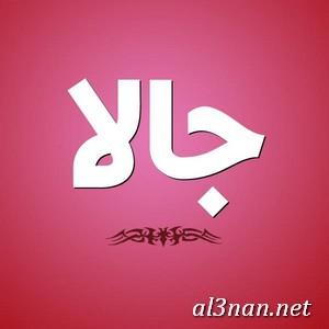 -اسم-جالا،-خلفيات-اسم-جالا-،-رمزيات-اسم-جالا_00120 صور اسم جالا 2020, خلفيات اسم جالا  , رمزيات اسم جالا