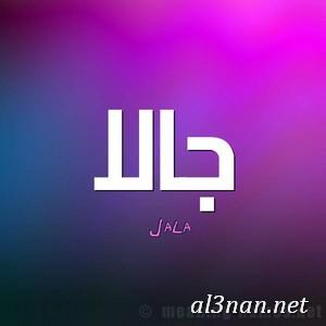 -اسم-جالا،-خلفيات-اسم-جالا-،-رمزيات-اسم-جالا_00121 صور اسم جالا 2020, خلفيات اسم جالا  , رمزيات اسم جالا