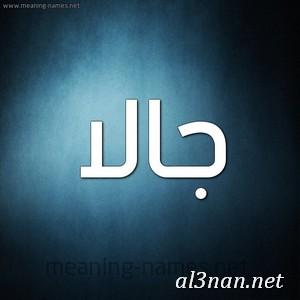 -اسم-جالا،-خلفيات-اسم-جالا-،-رمزيات-اسم-جالا_00124 صور اسم جالا 2020, خلفيات اسم جالا  , رمزيات اسم جالا