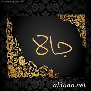 -اسم-جالا،-خلفيات-اسم-جالا-،-رمزيات-اسم-جالا_00125 صور اسم جالا 2020, خلفيات اسم جالا  , رمزيات اسم جالا