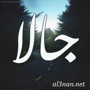 -اسم-جالا،-خلفيات-اسم-جالا-،-رمزيات-اسم-جالا_00126 صور اسم جالا 2020, خلفيات اسم جالا  , رمزيات اسم جالا