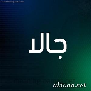 -اسم-جالا،-خلفيات-اسم-جالا-،-رمزيات-اسم-جالا_00129 صور اسم جالا 2020, خلفيات اسم جالا  , رمزيات اسم جالا