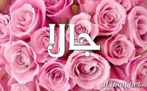 -اسم-جالا،-خلفيات-اسم-جالا-،-رمزيات-اسم-جالا_00131-300x187 صور اسم جالا 2020, خلفيات اسم جالا  , رمزيات اسم جالا