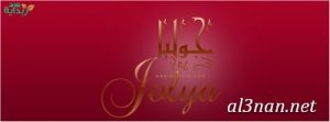 -اسم-جوليا،-خلفيات-اسم-جوليا-،-رمزيات-اسم-جوليا_00174-300x111 صور اسم جوليا 2020, خلفيات اسم جوليا  , رمزيات اسم جوليا