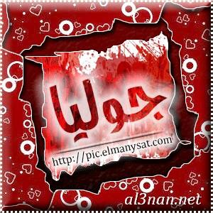 صور-اسم-جوليا،-خلفيات-اسم-جوليا-،-رمزيات-اسم-جوليا_00178 صور اسم جوليا 2020, خلفيات اسم جوليا  , رمزيات اسم جوليا