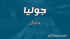 -اسم-جوليا،-خلفيات-اسم-جوليا-،-رمزيات-اسم-جوليا_00187-300x169 صور اسم جوليا 2020, خلفيات اسم جوليا  , رمزيات اسم جوليا