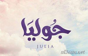 صور-اسم-جوليا،-خلفيات-اسم-جوليا-،-رمزيات-اسم-جوليا_00192-300x191 صور اسم جوليا 2020, خلفيات اسم جوليا  , رمزيات اسم جوليا