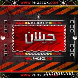 صور-اسم-جيلان،-خلفيات-اسم-جيلان-،-رمزيات-اسم-جيلان_00209 صور اسم جيلان  2020, خلفيات اسم جيلان , رمزيات اسم جيلان