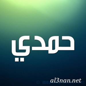 -اسم-حمدي،-خلفيات-اسم-حمدي-،-رمزيات-اسم-حمدي_00197 صور اسم حمدي2020, خلفيات اسم حمدي, رمزيات اسم حمدي