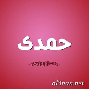 -اسم-حمدي،-خلفيات-اسم-حمدي-،-رمزيات-اسم-حمدي_00198 صور اسم حمدي2020, خلفيات اسم حمدي, رمزيات اسم حمدي