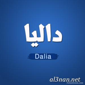 صور-اسم-داليا،-خلفيات-اسم-داليا-،-رمزيات-اسم-داليا_00347 صور اسم داليا 2020, خلفيات اسم داليا , رمزيات اسم داليا