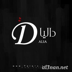 صور-اسم-داليا،-خلفيات-اسم-داليا-،-رمزيات-اسم-داليا_00348 صور اسم داليا 2020, خلفيات اسم داليا , رمزيات اسم داليا