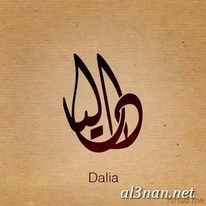 صور-اسم-داليا،-خلفيات-اسم-داليا-،-رمزيات-اسم-داليا_00353 صور اسم داليا 2020, خلفيات اسم داليا , رمزيات اسم داليا