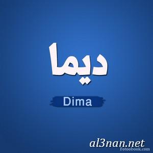 -اسم-ديما،-خلفيات-اسم-ديما-،-رمزيات-اسم-ديما_00409 صور اسم ديما  2020, خلفيات اسم ديما , رمزيات اسم ديما