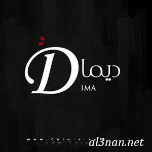 -اسم-ديما،-خلفيات-اسم-ديما-،-رمزيات-اسم-ديما_00413 صور اسم ديما  2020, خلفيات اسم ديما , رمزيات اسم ديما