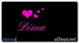 -اسم-ديما،-خلفيات-اسم-ديما-،-رمزيات-اسم-ديما_00422-300x164 صور اسم ديما  2020, خلفيات اسم ديما , رمزيات اسم ديما