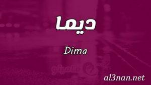 -اسم-ديما،-خلفيات-اسم-ديما-،-رمزيات-اسم-ديما_00423-300x169 صور اسم ديما  2020, خلفيات اسم ديما , رمزيات اسم ديما