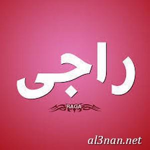 -اسم-راجي،-خلفيات-اسم-راجي-،-رمزيات-اسم-راجي_00498 صور اسم  راجي  2020, خلفيات اسم  راجي , رمزيات اسم راجي