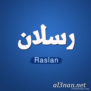 -اسم-رسلان،-خلفيات-اسم-رسلان-،-رمزيات-اسم-رسلان_00506 صور اسم  رسلان  2020, خلفيات اسم  رسلان , رمزيات اسم رسلان