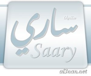 صور-اسم-ساري،-خلفيات-اسم-ساري-،-رمزيات-اسم-ساري_00063-300x252 صور اسم ساري 2020, خلفيات اسم ساري , رمزيات اسم ساري