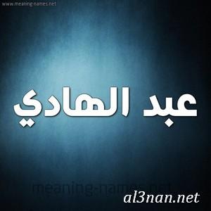 صور-اسم-عبدالهادي،-خلفيات-اسم-عبدالهادي-،-رمزيات-اسم-عبدالهادي_00448 صور اسم عبد الهادي2020, خلفيات اسم عبد الهادي, رمزيات اسم عبد الهادي