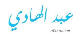 صور-اسم-عبدالهادي،-خلفيات-اسم-عبدالهادي-،-رمزيات-اسم-عبدالهادي_00455-300x143 صور اسم عبد الهادي2020, خلفيات اسم عبد الهادي, رمزيات اسم عبد الهادي