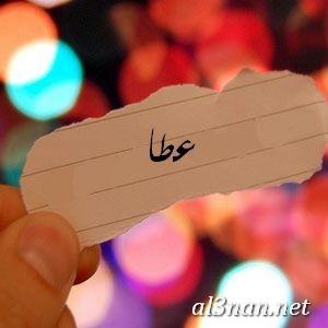 صور-اسم-عطا،-خلفيات-اسم-عطا-،-رمزيات-اسم-عطا_00139 صور اسم عطا 2020, خلفيات اسم عطا , رمزيات اسم عطا