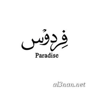 -اسم-فردوس،-خلفيات-اسم-فردوس-،-رمزيات-اسم-فردوس_00457 صور اسم فردوس 2020, خلفيات اسم فردوس , رمزيات اسم فردوس