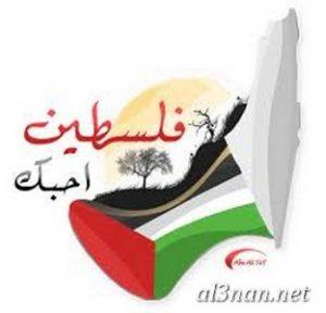 صور-اسم-فلسطين،-خلفيات-اسم-فلسطين-،-رمزيات-اسم-فلسطين_00489-300x288 صور اسم  فلسطين 2020, خلفيات اسم  فلسطين , رمزيات اسم  فلسطين