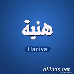-اسم-هنيه،-خلفيات-اسم-هنيه-،-رمزيات-اسم-هنيه_00527 صور اسم هنية 2020, خلفيات اسم هنية, رمزيات اسم هنية