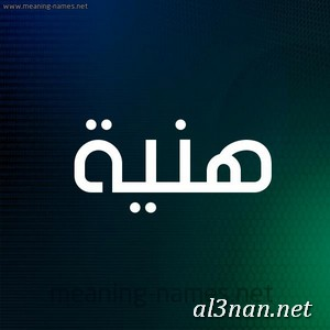 -اسم-هنيه،-خلفيات-اسم-هنيه-،-رمزيات-اسم-هنيه_00548 صور اسم هنية 2020, خلفيات اسم هنية, رمزيات اسم هنية