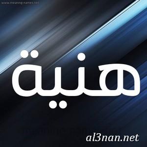 -اسم-هنيه،-خلفيات-اسم-هنيه-،-رمزيات-اسم-هنيه_00551 صور اسم هنية 2020, خلفيات اسم هنية, رمزيات اسم هنية