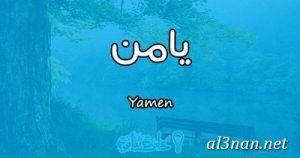 صور-اسم-يامن،-خلفيات-اسم-يامن-،-رمزيات-اسم-يامن_00396-300x158 صور اسم يامن 2020, خلفيات اسم يامن , رمزيات اسم يامن