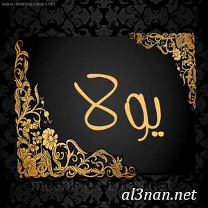 صور-اسم-يولا،-خلفيات-اسم-يولا-،-رمزيات-اسم-يولا_00428 صور اسم يولا 2020, خلفيات اسم يولا , رمزيات اسم يولا